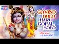 Download Govind Bolo Hari Gopal Bolo   Very Beautiful Bhajan   Best Krishna Songs MP3,3GP,MP4