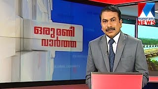 ഒരു മണി വാർത്ത | 1 P M News | News Anchor  - Densil Antony | April 23 , 2017  | Manorama News