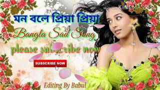 Mon Bole Priya Priya Bangla sad song present by don5 TV