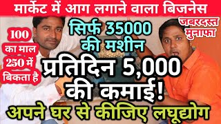 35000 ₹ में घर से कीजिए लघूद्योग।Hard candy making business।Low investment high profit business idea