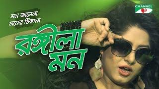 Rongila Mon | Mon Janena Moner Thikana | Movie Song | Moushumi | Channel i TV