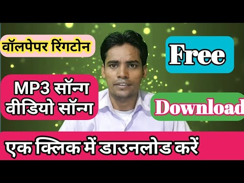 How To Download Wallpaper  MP3 Song  Video Song  Ringtone   Launcher  Apps  books In one click