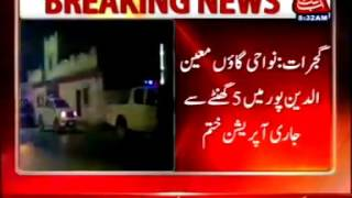 Gujrat: Operation continued in suburb village Moinuddin Pur end after 5 hours