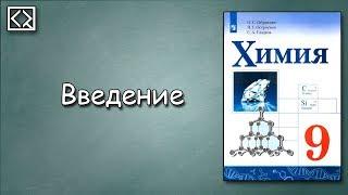 Download Введение в 9 класс. химия. Video
