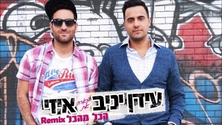 עידן יניב ואיזי - (Alon Mix & Yaki-E Remix 2015) הכל מהכל