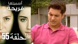 Asmeituha Fariha   اسميتها فريحة الحلقة 55