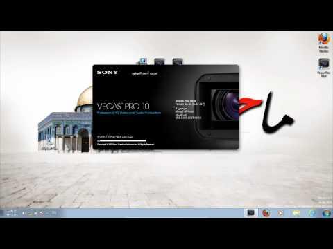 تثبيت سوني فيقاس برو 10عربي |   Sony Vegas Pro 10 Arabic