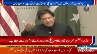 PM Imran Khan addresses United States Institute of Peace in Washington | 23 July 2019 | Aaj News