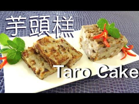 ★ 芋頭糕 一 簡單做法 ★ | Taro Cake Easy Recipe