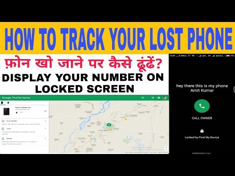 HOW TO TRACK STOLEN MOBILE LOCATION . RING ,LOCK, ERASE REMOTELY USING FIND MY DEVICE