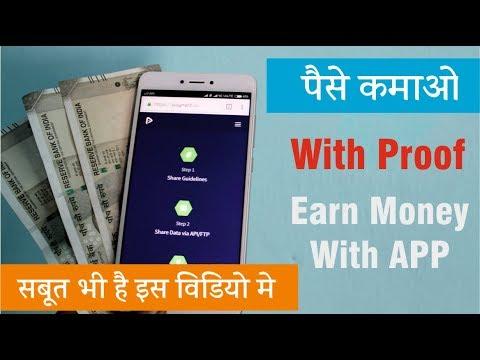 इस App से काम करके आप घर बैठे पैसे कमा सकते है   सबूत भी देख लो