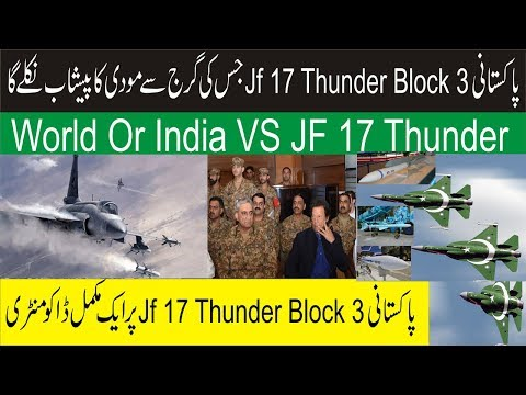 Download How Powerful Is JF 17 Thunder Block 3 In Urdu Hindi