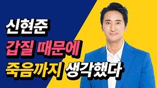 신현준 매니저 갑질 폭로 사건 논란 4분 정리