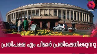 Suspension Of Six Congress MLAs: Opposition To Protest In Front Of Parliament