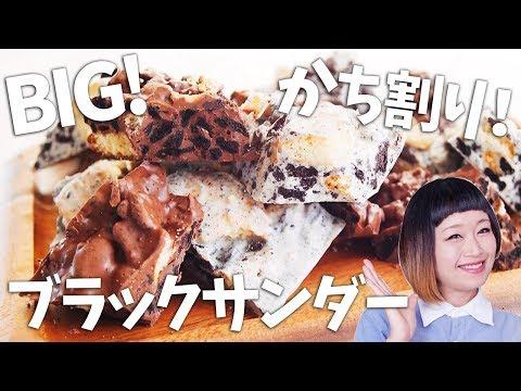 かちわり! 取り合え!BIGブラックサンダー風チョコレート!【料理レシピはParty Kitchen🎉】