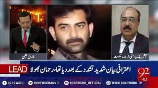 Hammad Siddiqui issued red warrants(Newsat5) - 13-01-2017 - 92NewsHD