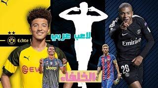 بالترتيب أفضل 10 مواهب شابة لا تتجاوز 21 سنة ستملك عرش كرة القدم
