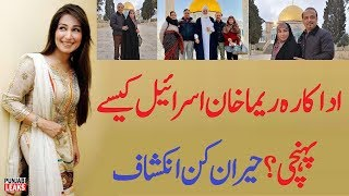 Reema Khan Enters Jerusalem, Israel And Visited Bait-ul Maqdas (dome Of Rock)