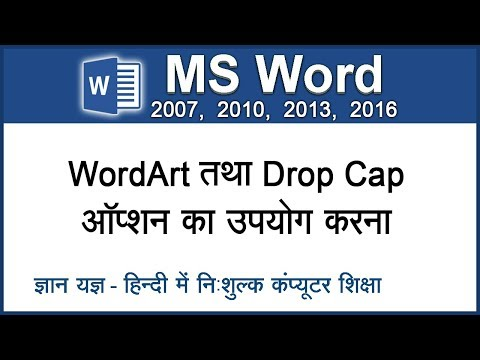 How to use Word Art & Drop cap option in MS Word? Wordart aur Drop Cap kaise upyog kare?(Hindi)- 34