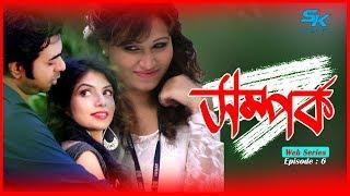 Somporko | সম্পর্ক | Ep_06 | Apurbo | Chaity | Nowshaba | Sohan Khan | Nisa | Eid special Natok 2019