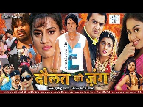 Xxx Mp4 Phir Daulat Ki Jung Blockbuster NEW Full Bhojpuri Movie Viraj Bhatt Akshara Singh Tanushree 3gp Sex