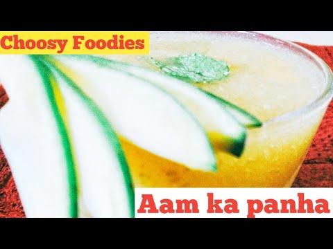 कच्चे आम और सौफ का पन्हा/ कैरी आणि बडीशोप चे पन्हे /Raw Mango & Aneeseed Cooler