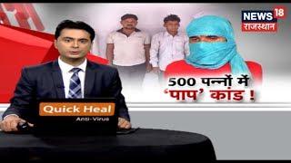 500 पन्नों में 'पाप' कांड ! | Mharo Rajasthan | May 18, 2019