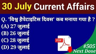 Next Dose #505 | 30 July 2019 Current Affairs | Daily Current Affairs | Current Affairs In Hindi