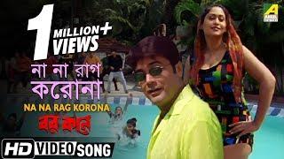 Na Na Rag Korona | Barkane | Bengali Movie Video Song | Prosenjit, Indrani Halder