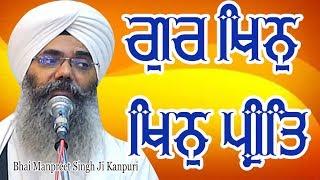 GUR KHIN KHIN PREET -  Bhai Manpreet Singh Ji Kanpuri at Pune 25Oct2019