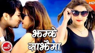New Nepali Lok Dohori 2017/2073 | Jhamke Sajhma - Mina Lama &  Suman Pariyar | Ft.Rina Thapa