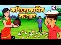 Assamese Story for Kids - কণিদোকানীৰ সপোন   Assamese Story   Assamese Fairy Tales   Koo Koo TV