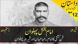 Imam Baksh Pahalwan History & Biography | Imam Bux Pehlwan Biography | امام بخش پہلوان