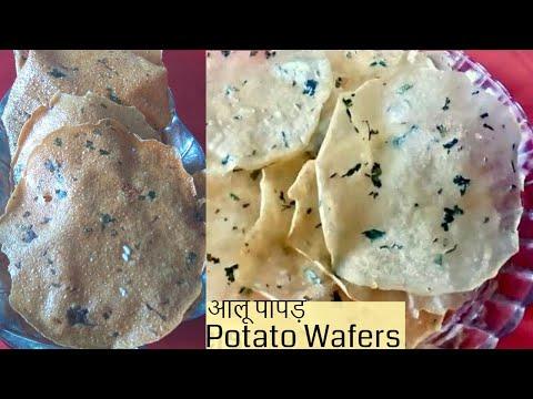 कुरकुरे आलू के पापड़ - Aloo Papad Recipe in Hindi - Masala potato wafers recipe
