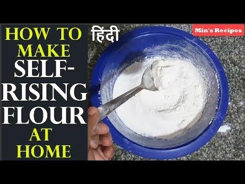 Self-Rising Flour घर पर बनाइये और पैसे बचाइए | How to Make Self-Rising Flour at Home
