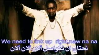 Akon   Right Now Na Na Na m lyrics مترجمة للعربية By Mustafa Yaarub1