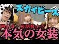 【コラボ】岡山弁と英語禁止でスカイピースに本気の女装メイクしたら可愛すぎたwww