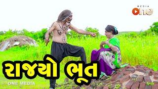 Rajyo Bhoot  |  Gujarati Comedy | One Media | 2021