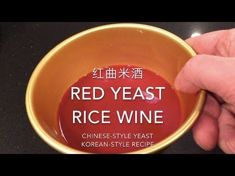 Red yeast rice wine 红曲米酒 Chinese-style yeast, Korean-style recipe