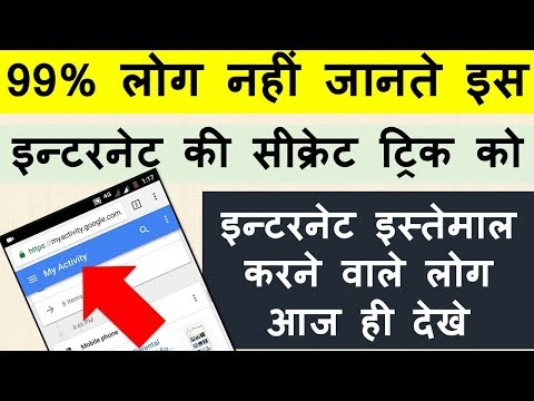 Internet Secret Trick - View and Control Your Search Using My Activity google