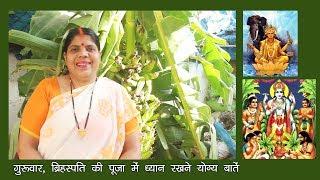 अगर गुरुवार का व्रत, पूजा करते हैं तो ये वीडियो जरूर देखें। Thursday Pooja Must Know Facts