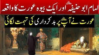 Imam Abu Hanifa RA Aor Aik Bewa Aurat ka Waqia || Story of Emam Abo Hanefa R.A