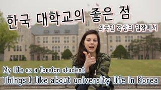 Things I like about studying at a korean university - 외국인 학생이 말하는 한국 대학교의 좋은 점