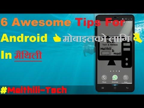 मैथिलि    6 Awesome Tips For Android 👍मोबाइलको लागि 👌