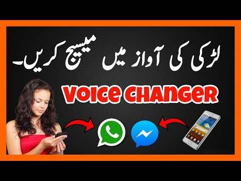How To Change Voice On Whatsapp,Messanger By Using Voice Changer App #Technical Urdu/Hindi