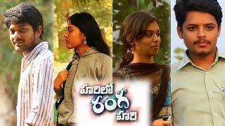 Harilo Ranga Hari / హరిలో రంగ హరి - Latest Telugu Comedy Short Film 2016 - By Nipun Kolli