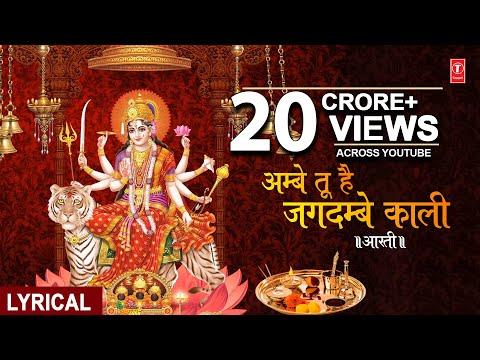 Xxx Mp4 Aarti Ambe Tu Hai Jagdambe Kali With Lyrics By Anuradha Paudwal Full Video Song I Aarti 3gp Sex