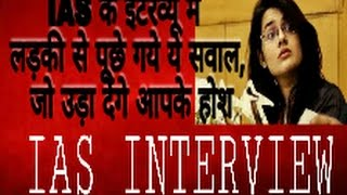 latest IAS interview questions 2017 Hindi,preperationias