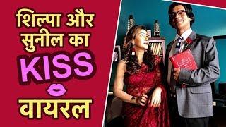 Shilpa Shinde और Sunil Grover का Kiss हुआ वायरल, Dhan Dhana Dhan शो