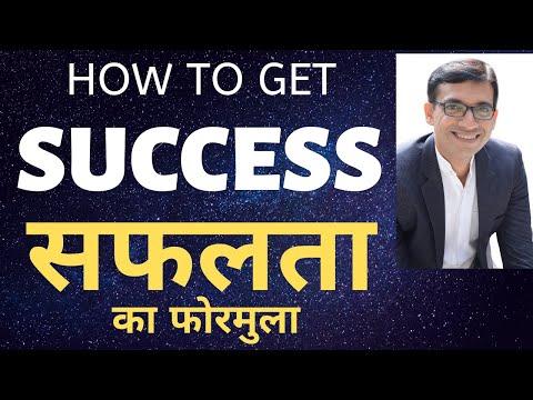 What is Success ? Motivational Video  - Kamal Khurana